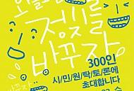 시민원탁토론웹자보