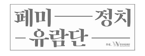 페미정치유람단